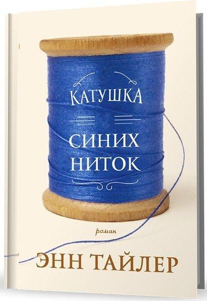 Katushka-sinih-nitok[1]